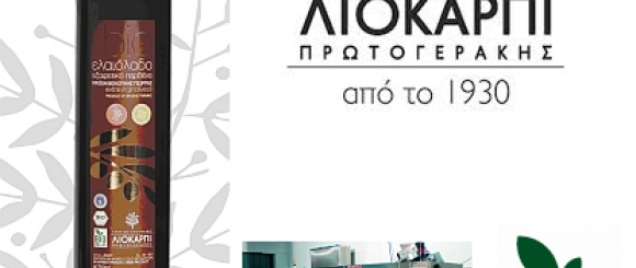 """LIOKARPI BIO"" – accredited by BIO HELLAS"